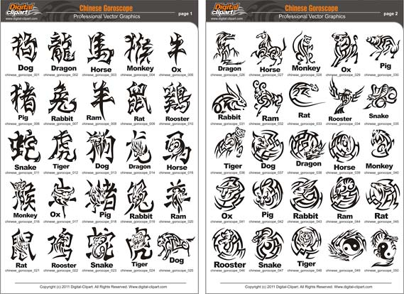 Chinese Horoscope - PDF - catalog. Cuttable vector clipart in EPS and AI formats. Vectorial Clip art for cutting plotters.